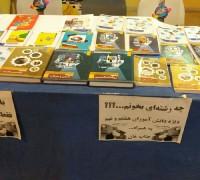 نمایشگاه  کتاب خوزستان- منطقه آزاد اروند- اسفند 95